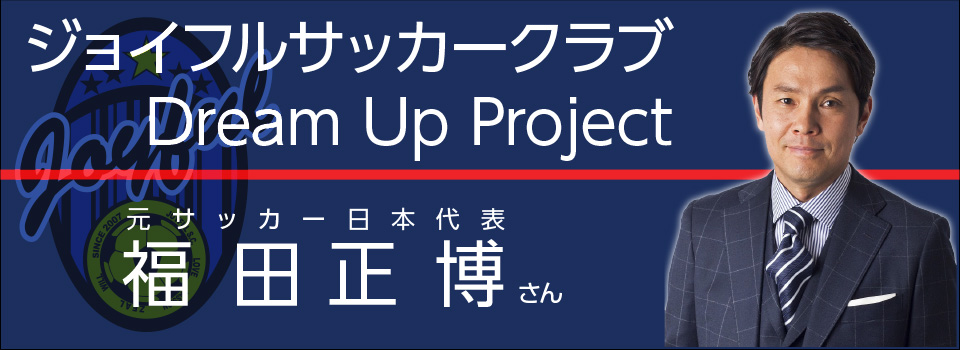 JOYFUL Dream Up Project